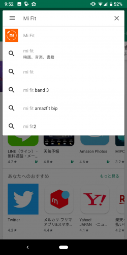 Mi fitアプリ】新規登録・サインイン、Mi Accountの作成(アプリ