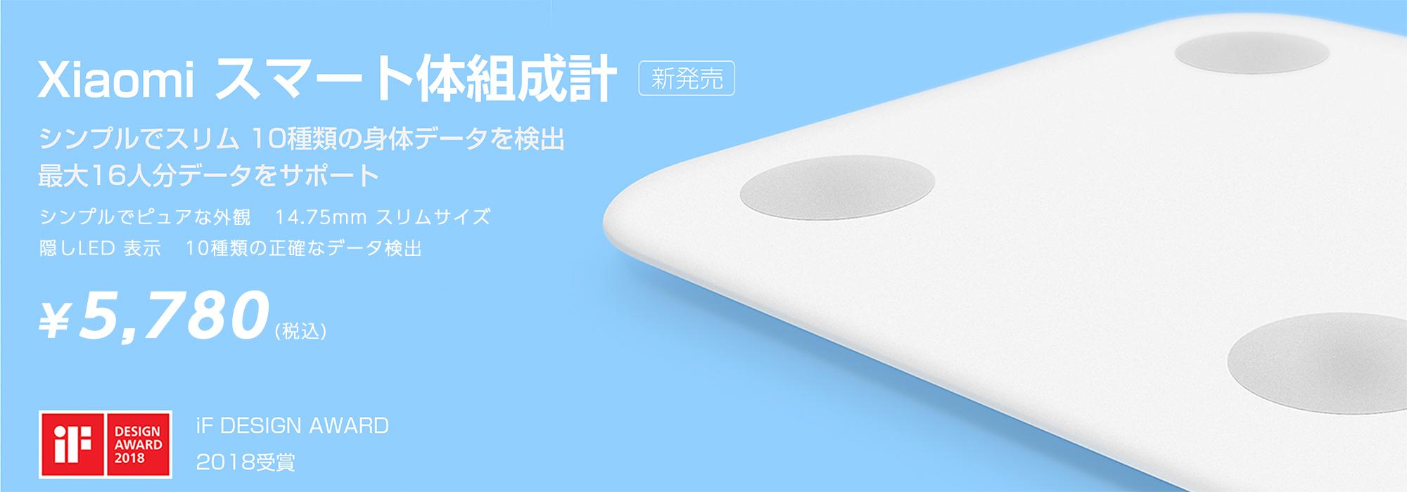 Xiaomi スマート体組織計