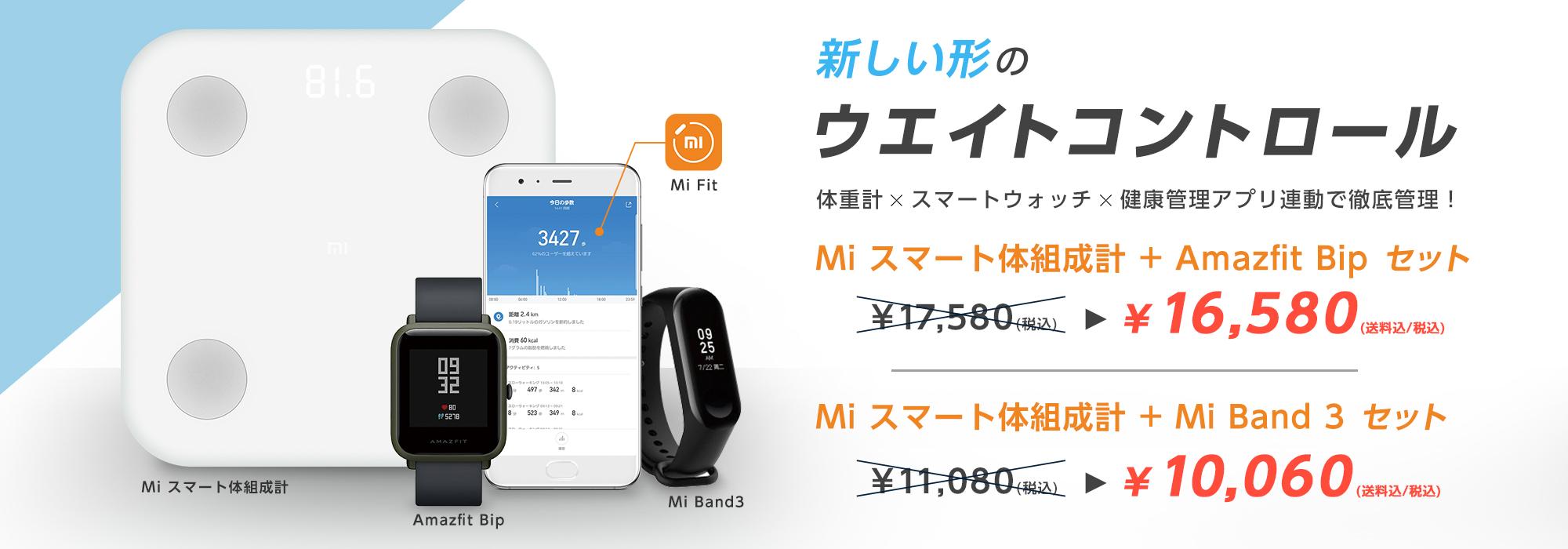 Mi スマート体組成計  Amazfit Bip  mi band3