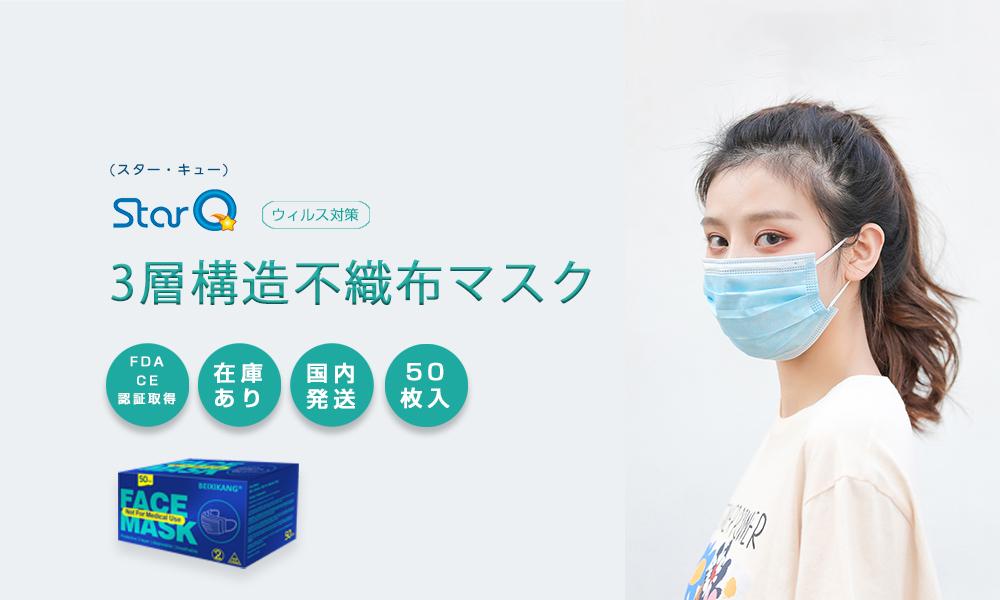 ウィルス対策 マスク 販売開始