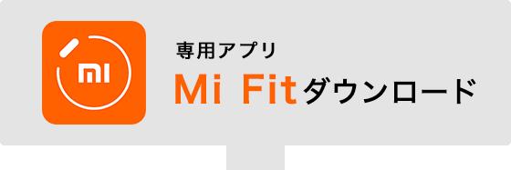 専用アプリ Mi Fit ダウンロード