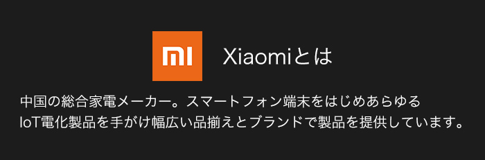 Xiaomiとは