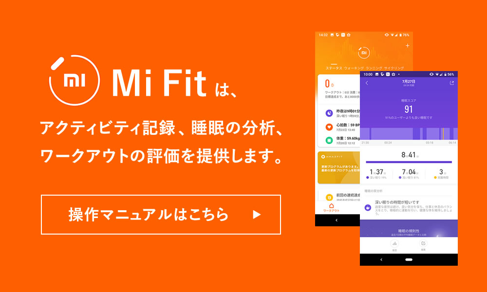 Mifitアプリ