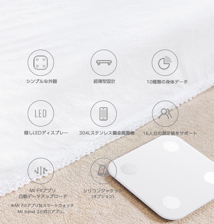 Xiaomi 体組成計の特徴