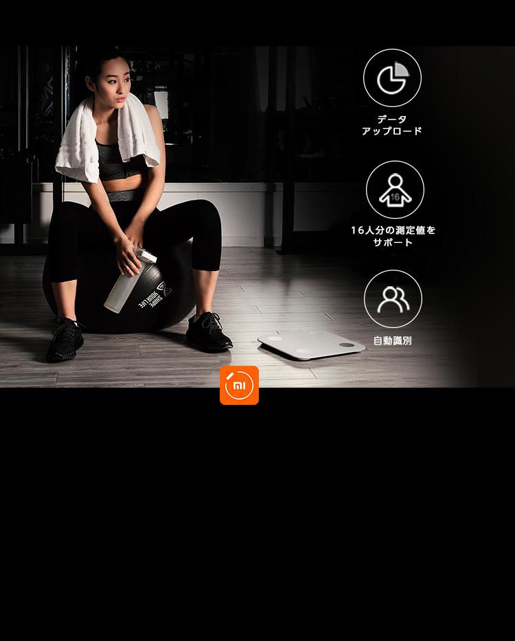 Mi Fit アプリで自動データアップロード