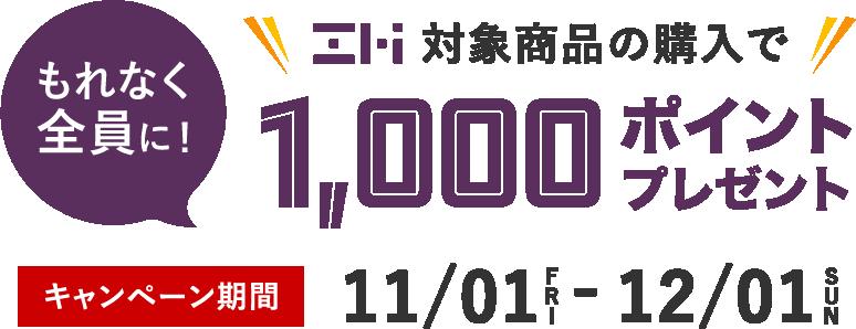 ZMIモバイルバッテリーキャンペーン